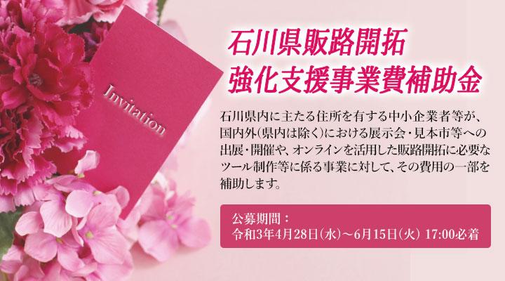 石川県販路開拓強化支援事業費補助金