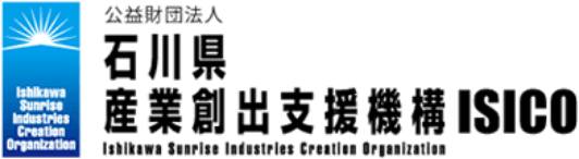 石川県産業創出支援機構 ISICO